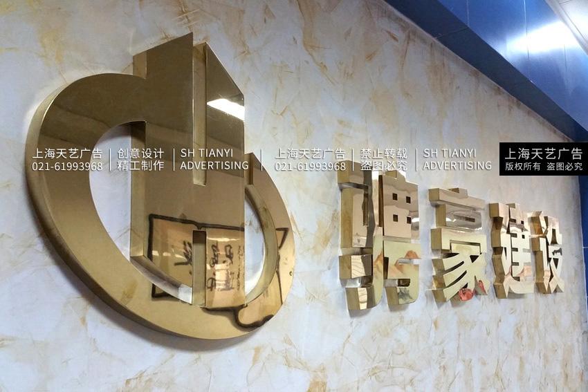 上海形象墙设计|logo墙制作|墙