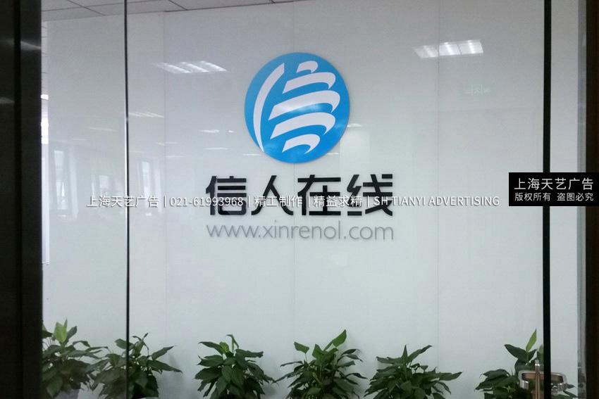 门面形象墙,上海门面形象墙制作公司_上海形象墙设计