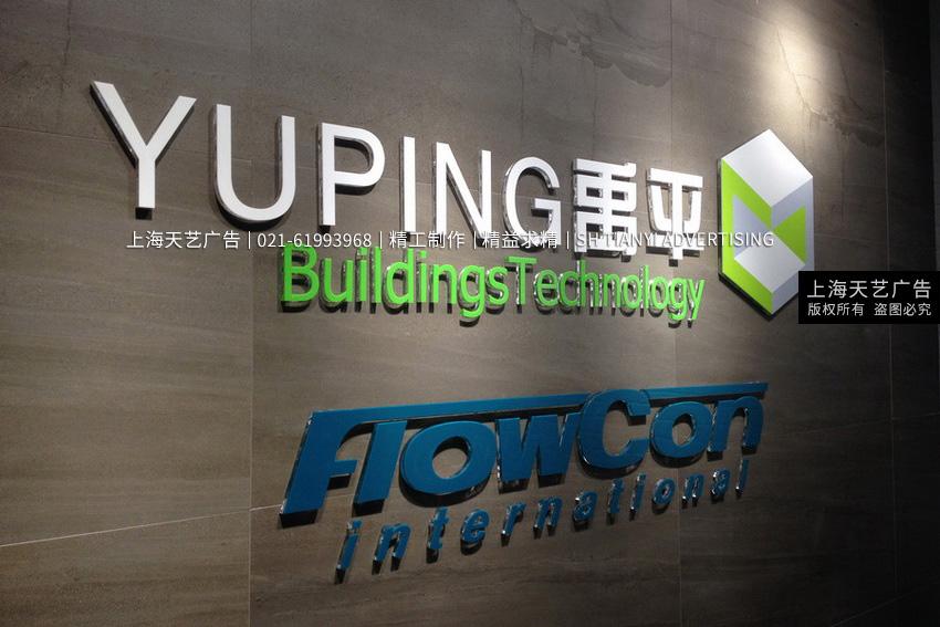 那么将会带来更好的广泛。本身这个材料就具有独特效果,被广泛运用在了LOGO墙面、旧楼改造返新、室内墙壁等各个方面。   2、亚克力板,就是我们俗称的有机玻璃,在香港等地区被成为亚克力,是一种早就被开发出来的热塑性塑料,这种材料具有很好透明性效果,而且化学稳定性强,在制作形象墙时,还容易上色、容易加工,经过这个打造将会外形美观,在建筑中有着噶U给你翻应用。其设计空间广大,市场前景广阔,同时还具有很好的粘合力。   3、PVC板,具有防水、防潮、防蛀等效果,而且还具有阻燃效果,所以使用起来很安全,也是常用的企