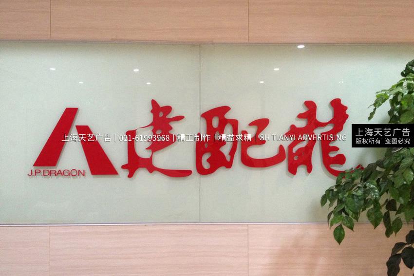 玻璃背景墙_上海形象墙设计|logo墙制作|公司背景