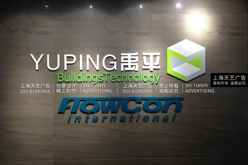 公司屏风背景墙制作_上海形象墙设计|logo墙制作|公司