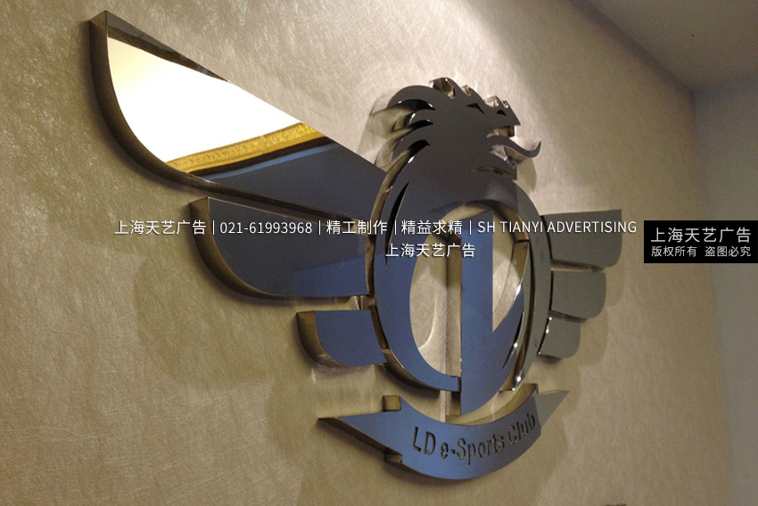 上海形象墙设计|logo墙制作|公司